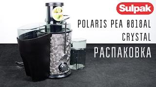 Соковитискач Polaris PEA 0818AL Crystal розпакування (www.sulpak.kz)