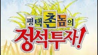 20180215_[설특집]평택촌놈의 정석투자_215회