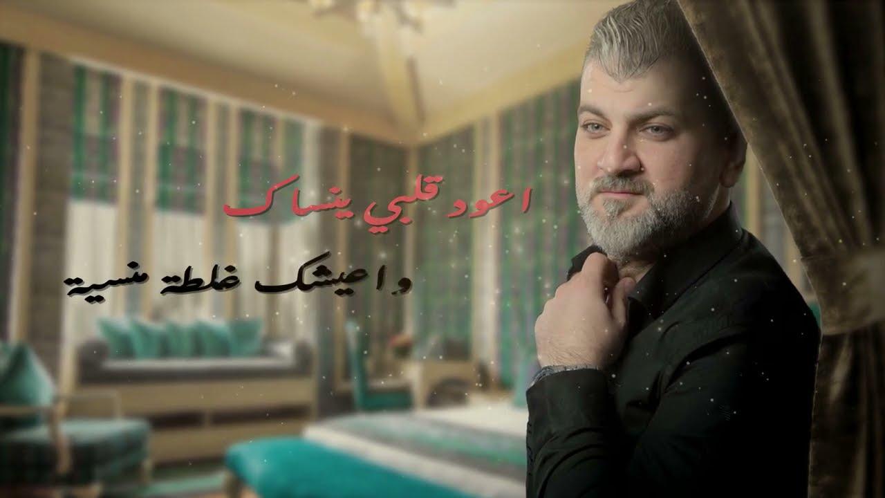 غلطة منسية - زياد يوسف ( حصرياً ) 2021