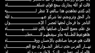 قصيدة المرأة والتاجر مكتوبة بصوت ولد المسرار poem of woman and the merchant written