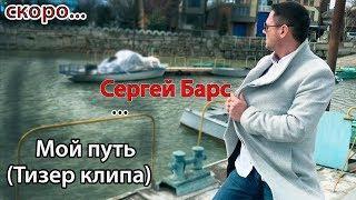 Мой путь.(Тизер Клипа) Сергей Барс