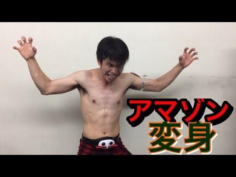 kamen rider amazon henshin RAH review 仮面ライダーアマゾン 変身シーン リアルアクションヒーローズ 肉体改造6ヶ月目 ギギの腕輪 アマゾンズ