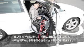 車いすの積み込み(リジット・車高の低い車の場合)