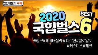 2020년 국힙 베스트 벌스 6