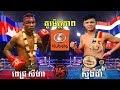Pich Seyha vs Samingdam(thai), Khmer Boxing Bayon 13 Oct 2017, Kun Khmer vs Muay Thai