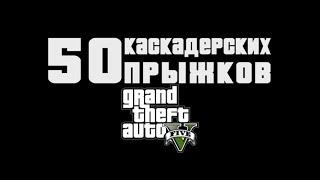 все 50 каскадёрских прыжков GTA 5