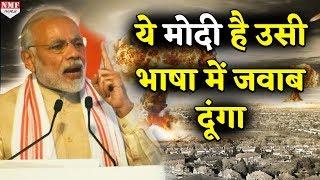 आतंकी भूल गए थे Modi की ये बात, अब पछताना पड़ेगा