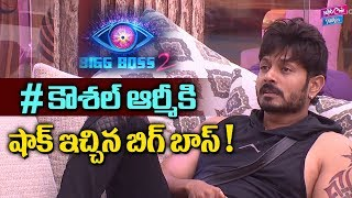 Shocking News To Kaushal Army | Bigg Boss 2 Telugu | Bigg Boss Latest | YOYO Cine Talkies
