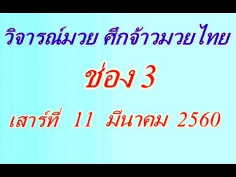 วิจารณ์มวยช่อง 3 เสาร์ที่ 11 มีนาคม 2560 ศึกจ้าวมวยไทย