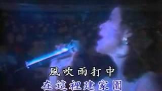 鄧麗君-中華民國頌(MTV).wmv