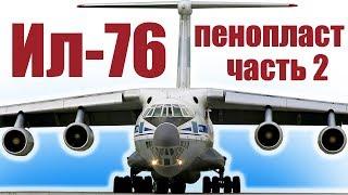 видео: Авиамоделизм. Ил-76, размах 1,3 метра. 2 часть | Хобби Остров.рф