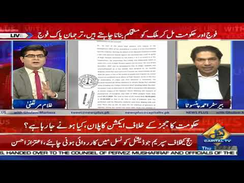 Why the decision of the Pervez Musharraf case is suspicious? Know from Barrister Ahmad Pansota