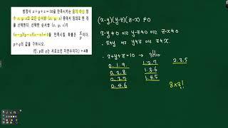고2 확률과 통계- 확률 -방정식 x+y+z=10을 만…