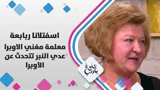 اسفتلانا ربابعة -  معلمة مغني الاوبرا عدي النبر تتحدث عن الأوبرا