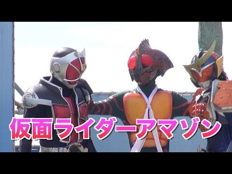 仮面ライダーアマゾン登場 仮面ライダー鎧武ショー Kamen-Rider gaim