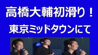 【ユウチュウブ高橋大輔動画】2015高橋大輔 東京ミッドタウンで初滑り!...