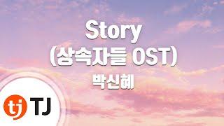 [TJ노래방] Story(상속자들OST) - 박신혜 ( - Park Shin Hye) / TJ Karaoke