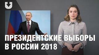 Какими будут президентские выборы в России 2018 года   ПРОСТАЯ ПОЛИТИКА