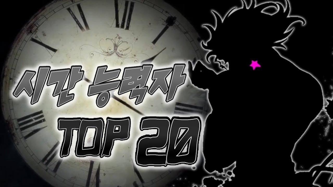 시간 능력자 TOP 20 (한국 애니와 일본 애니 한정)