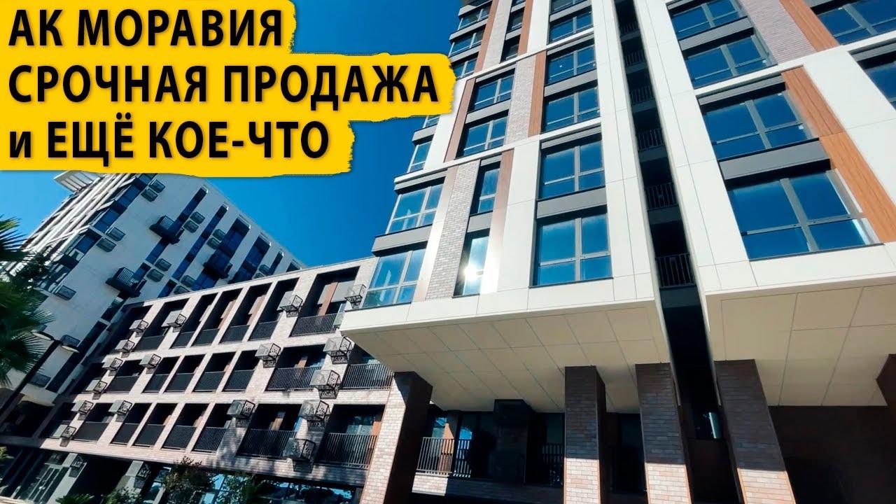 АК Моравия срочная продажа и ещё кое-что. Недвижимость Сочи и Крыма