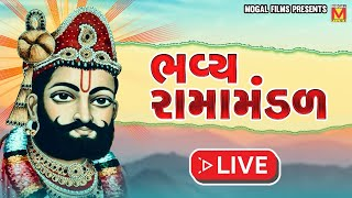 Download lagu LIVE: Toraniya And Dholara Ramamandal - કલાકારો ના સથવારે | Bhavya Ramamandal