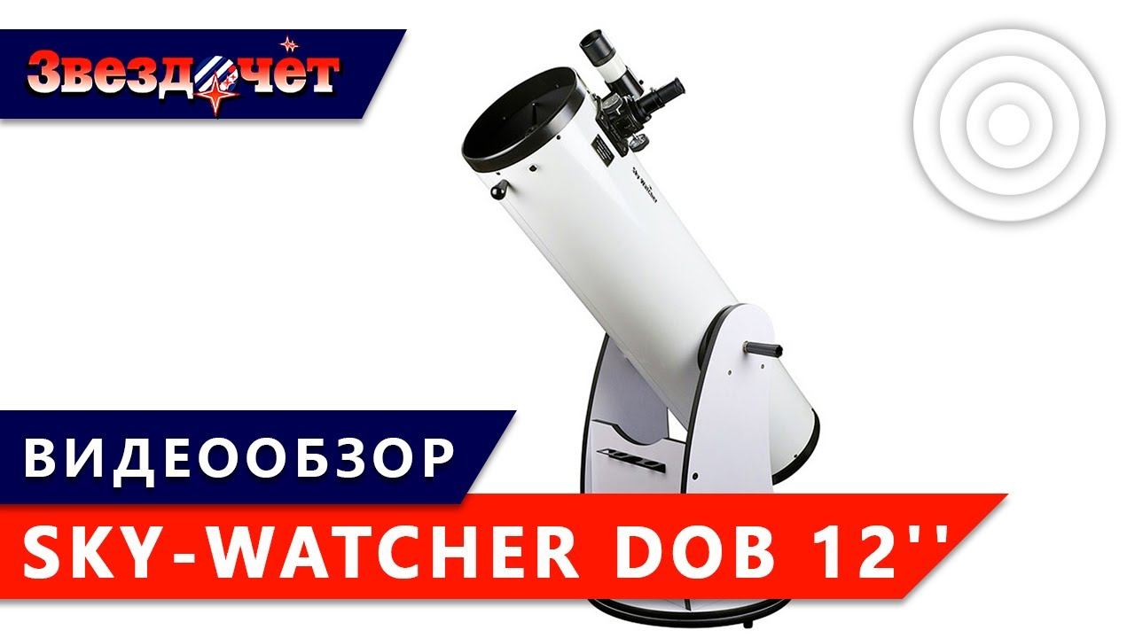 Обзор телескопа Sky-Watcher 15075EQ3 - YouTube