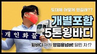 [경북구미시] 운송법인설립후 5톤윙바디개별포함구매한 대…