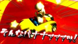【ゆっくり実況】マリオカート8DX 目標も無くフレンド達と戯れるだけの1レース目