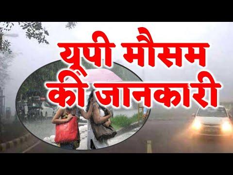 Lucknow Weather mosam ki jankari Uttar Pradesh Weather 17 JUNE 2021 उत्तर प्रदेश मौसम 17 जून