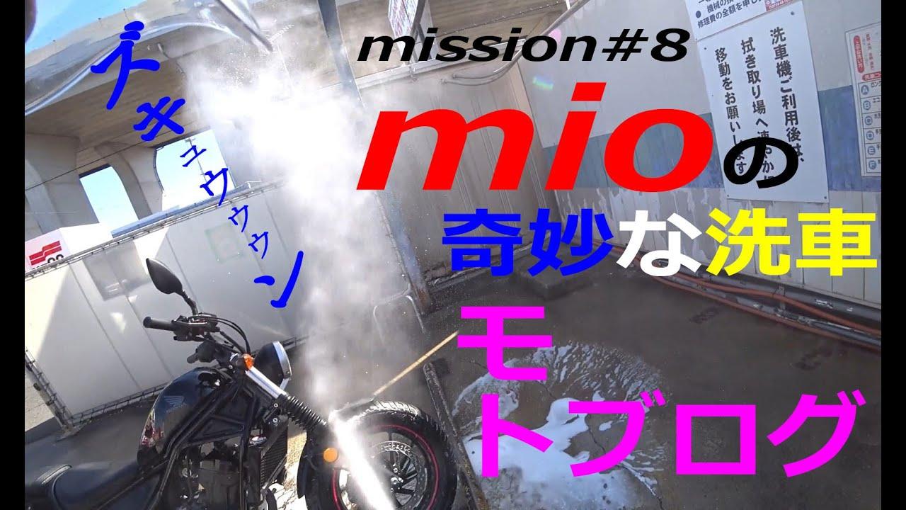 【モトブログ】mission#8 mioの奇妙な洗車【レブル250】
