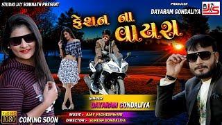 Fashion Na Vayra ( Teaser ) || Dayaram Gondaliya || New Gujrati Dj Song 2019 || Coming Soon