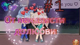 "Сериал ""От ненависти до любви 💕"" #1[Gacha life] На русском💖"