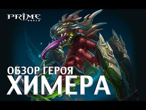 Prime World -- Химера [обзор героя]
