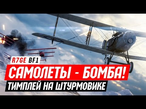 Battlefield 1 - Самолёты БОМБА!