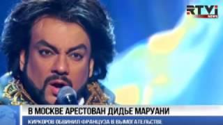 Киркоров обвинил лидера группы Space в вымогательстве