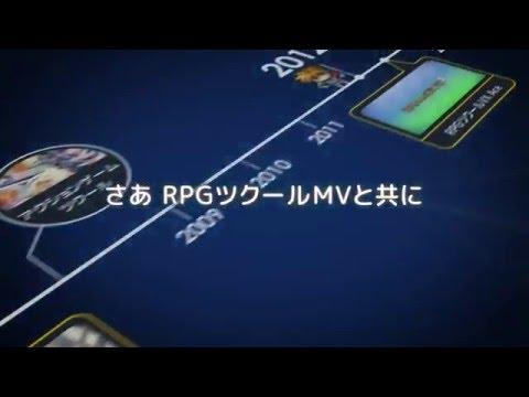 RPGツクールMV紹介PV第二弾