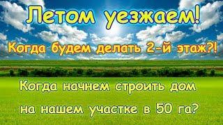 Когда будем делать 2-й этаж, строить дом на своих 50 га. (04.18г.) Семья Бровченко.