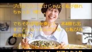 平野レミと明日香の嫁姑ごはん物語 http://bit.ly/1R2ONMl 平野レミの笑...