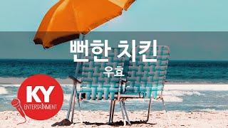 [KY ENTERTAINMENT] 뻔한 치킨 - 우효 …