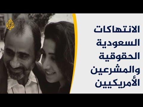 انتهاكات السعودية الحقوقية تعود لتشغل المشرعين الأميركيين  - نشر قبل 17 دقيقة