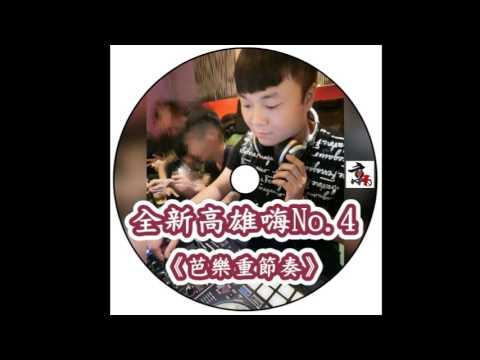 DJ 小慌 - 《全新高雄嗨NO 4 & 芭樂重節奏》2017