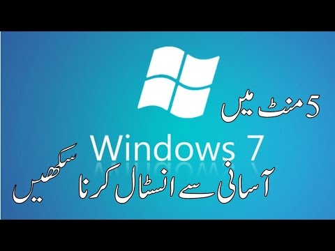 How to Install windows 7 from usb Step by Step in Urdu / Hindi