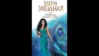 Елена Звёздная – Любовница снежного лорда. [Аудиокнига]