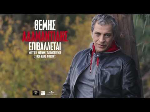 Τhemis Adamantidis • Epivaletai   Θέμης Αδαμαντίδης  - Επιβάλλεται NEW SONG