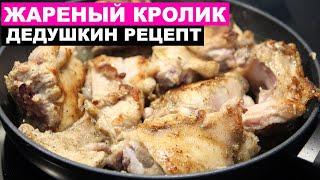 Жареный кролик в сковородке. Как приготовить кролика вкусно