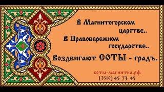В Магнитогорском царстве... В Правобережном государстве...