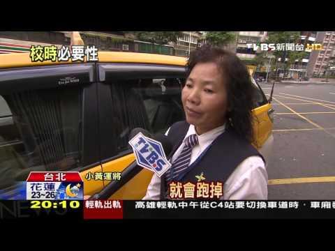 【TVBS】 這怎調?行車紀錄器只管錄 忘校正時間