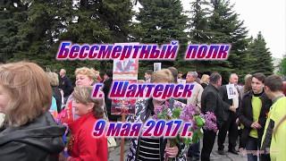 БЕССМЕРТНЫЙ ПОЛК 2017г  г ШАХТЕРСК