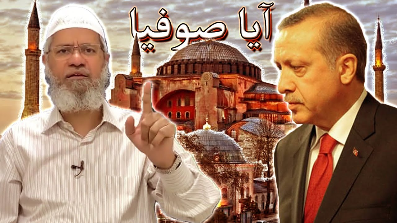 رأي د.ذاكر نايك بقرار رئيس تركيا (آردوغان) بإعادة (آيا صوفيا) إلى مسجد /Dr.Zakir Naik \ Hagia Sophia