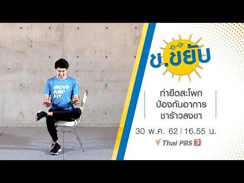 ท่ายืดสะโพกป้องกันอาการชาร้าวลงขา - วันที่ 30 May 2019